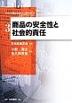 商品の安全性と社会的責任 日本流通学会設立25周年記念出版プロジェクト3