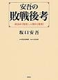 安吾の敗戦後考 政治の〈発見〉、人間の〈発見〉