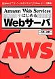 Amazon Web ServicesではじめるWebサーバ 「アマゾン」の「クラウド」でWebサーバ構築!