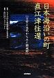 日本海沿いの町 直江津往還 文学と近代からみた頸城野