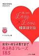 男と女のLove×Love韓国語会話 韓国恋愛事情まるわかり