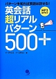 英会話超リアルパターン500+ MP3音声付き パターンを知れば英語は話せる!
