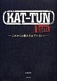 KAT-TUN Ism これからも俺たちはブレない!