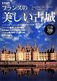 世界遺産 フランスの美しい古城 フランスの美しい古城39件