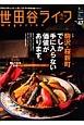 世田谷ライフmagazine 駒沢・桜新町でしか手に入らない価値があります。 世田谷の暮らしがもっと楽しくなる、旬の情報満載マガ(47)