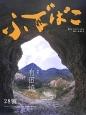 季刊 ふでばこ 特集:有田焼 道具とものづくりから暮らしを考える(28)