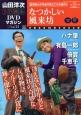 山田洋次・名作映画DVDマガジン (24)