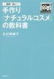 手作り「ナチュラルコスメ」の教科書 簡単!安心!