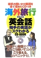 海外旅行ひとこと英会話 相手の英語がスグわかるCD-BOOK