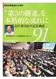 """""""第3の躍進""""を本格的な流れに 日本共産党創立91周年 志位委員長の記念講演"""