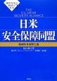 日米安全保障同盟 現代日本の政治と外交2 地域的多国間主義
