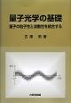 量子光学の基礎 量子の粒子性と波動性を統合する