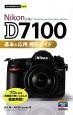 Nikon D7100 基本&応用撮影ガイド