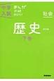 社会 歴史<改訂版>(下) 中学入試まんが攻略BON!2