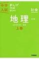 社会 地理<改訂版>(上) 日本のすがた・産業 中学入試まんが攻略BON!4