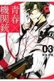 青春-アオハル-×機関銃 (3)