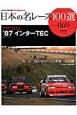 日本の名レース100選 (69)