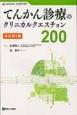 てんかん診療のクリニカルクエスチョン200<改訂第2版>