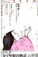 ユリイカ 詩と批評 2013.12 特集:高畑勲『かぐや姫の物語』の世界