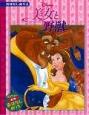 美女と野獣 ディズニー・おはなしぬりえ50