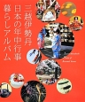 三越伊勢丹日本の年中行事暮らしアルバム