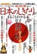 日本のしきたりがまるごとわかる本 これ一冊で完璧!日々 毎月 一生使える