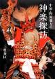 中国・四国地方の 神楽探訪