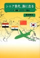 シニア世代,旅に出る インド|韓国|エジプト|中国編