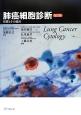 肺癌細胞診断<改訂版> 形態とその臨床