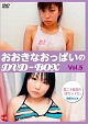 おおきなおっぱいのDVD-BOX Vol.5