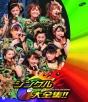コンサートツアー 2008 春 ~ シングル大全集!! ~