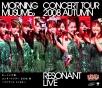 コンサートツアー2008 秋 〜リゾナント LIVE 〜