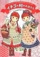 イチゴの村のお話たち 小さなおうちへようこそ (1)