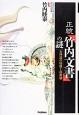 正統『竹内文書』の謎 古神道の秘儀と後南朝