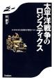 太平洋戦争のロジスティクス 日本軍は兵站補給を軽視したか