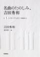 名曲のたのしみ、吉田秀和 モーツァルト~作曲家たち CD付 (5)