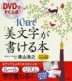 DVDですぐ上達!10日で「美文字」が書ける本