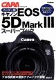 キヤノンEOS 5D Mark3スーパーブック<ハンディ版> 現場で役立つオールカラー撮影ガイド