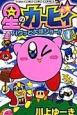 星のカービィ パクッと大爆ショー!! (1)