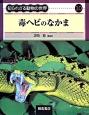 毒ヘビのなかま 知られざる動物の世界10