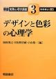 デザインと色彩の心理学 朝倉実践心理学講座3
