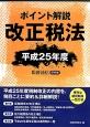 ポイント解説 改正税法 平成25年