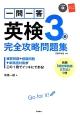 一問一答 英検 3級 完全攻略問題集 CD付 練習問題+模擬問題+単熟語対策がこの1冊でイッキに