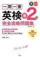 一問一答 英検準 2級 完全攻略問題集 CD付 練習問題+模擬問題+単熟語対策がこの1冊でイッキに