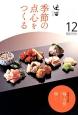 辻留 季節の点心をつくる 季節の食材 鴨・大根 鶉 (12)