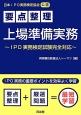 要点整理 上場準備実務~IPO実務検定試験完全対応~ 日本IPO実務検定協会公認