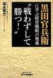 """黒田官兵衛に学ぶ経営戦略の奥義""""戦わずして勝つ!"""""""