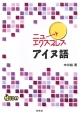 ニューエクスプレス アイヌ語 CD付