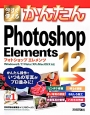 今すぐ使える かんたん Photoshop Elements12 Windows8/7/Vista/XP&Mac O