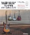 知識と演奏がリンクするギター実習コンセプト CD2枚付 独学ギタリストのためのロジカル・プラクティス